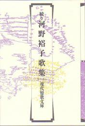 現代短歌文庫113『続々河野裕子歌集』