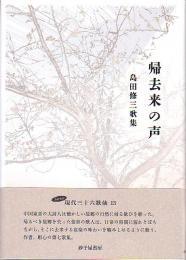 『帰去来の声』島田修三