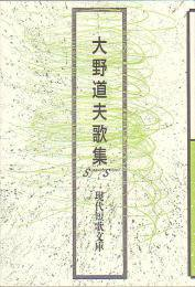 現代短歌文庫114『大野道夫歌集』