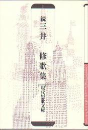 現代短歌文庫116『続 三井修歌集』