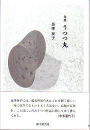 『うつつ丸』長澤奏子