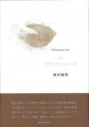 『クリスマスローズ』植村勝明