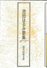 現代短歌文庫115『池田はるみ歌集』