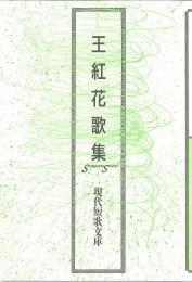 現代短歌文庫117『王 紅花歌集』