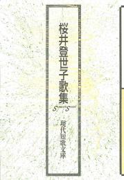 現代短歌文庫119『桜井登世子歌集』
