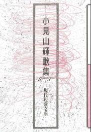 現代短歌文庫120『小見山輝歌集』