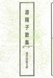 現代短歌文庫121『源 陽子歌集』