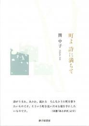 『町よ 詩に満ちて』関 中子