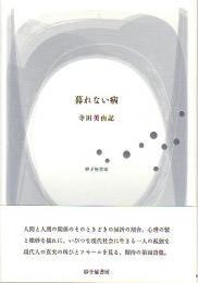 『暮れない病』寺田美由記