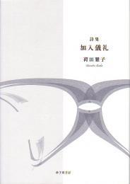 『加入儀礼』荷田雅子