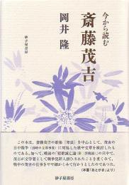 『今から読む 斎藤茂吉』岡井隆