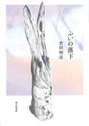『ふいの落下』倉田明彦