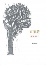 『百葉譜』柳町健二