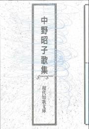 現代短歌文庫122『中野昭子歌集』