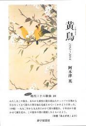 『黄鳥1992〜2014』阿木津英