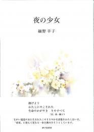 『夜の少女』細野幸子