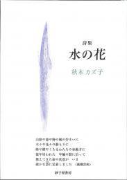 『水の花』秋本カズ子