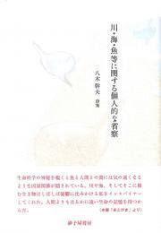 『川・海・魚等に関する個人的な省察』八木幹夫