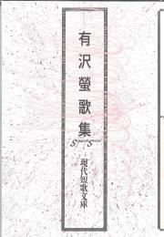 現代短歌文庫123『有沢 螢歌集』