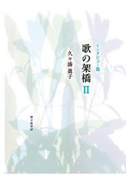 『歌の架橋2』久々湊盈子
