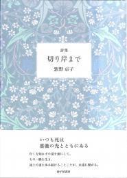 『切り岸まで』紫野京子