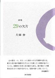 『29の欠片』片岡 伸