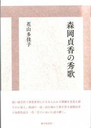 『森岡貞香の秀歌』花山多佳子