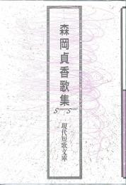 現代短歌文庫124『森岡貞香歌集』