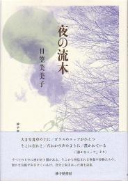 『夜の流木』日笠芙美子