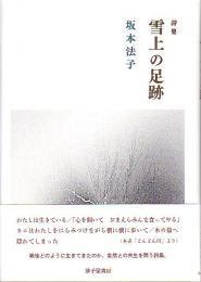 『雪上の足跡』坂本法子