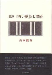 『詩譚 「青い花」と太宰治』山本龍生