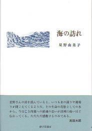 『海の訪れ』星野由美子