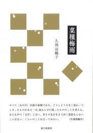 『菜種梅雨』久我田鶴子