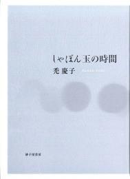 『しゃぼん玉の時間』禿 慶子