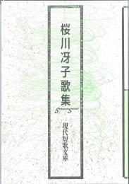現代短歌文庫125『桜川冴子歌集』