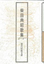現代短歌文庫126『柴田典昭歌集』