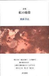 『虹の地殻』橋浦洋志