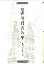 現代短歌文庫127『続 森岡貞香歌集』