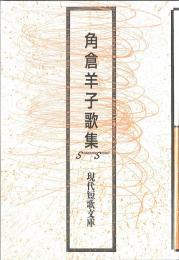 現代短歌文庫128『角倉羊子歌集』