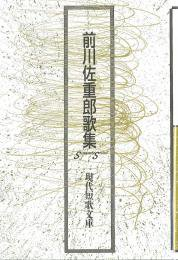 現代短歌文庫129『前川佐重郎歌集』