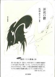 『渾沌の鬱』馬場あき子
