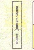 現代短歌文庫15『蒔田さくら子歌集』