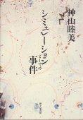 『シミュレーションとしての事件』神山睦美