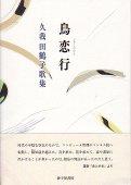 『鳥恋行』久我田鶴子
