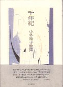 『千年紀』小林幸子