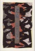 『老猿』石田比呂志