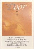 『Door』江戸 雪