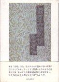 『春雪ふたたび』尾崎左永子