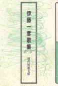 現代短歌文庫6『伊藤一彦歌集』