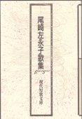 現代短歌文庫60『尾崎左永子歌集』